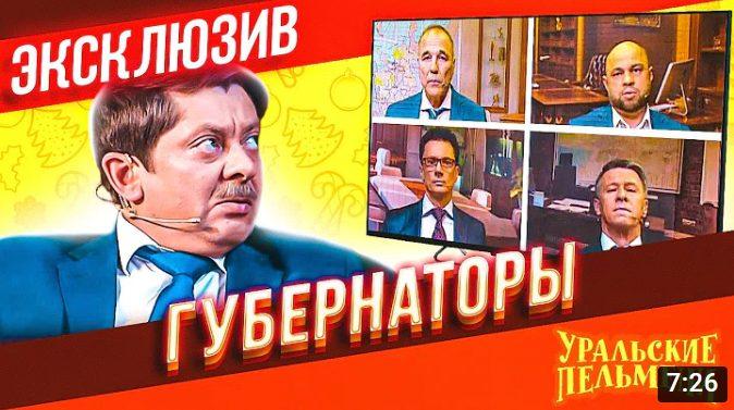 Уральские пельмени про Губернаторов.
