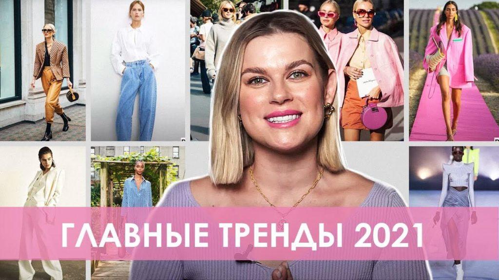 Главные модные тренды - от Дарьи Трофимовой.