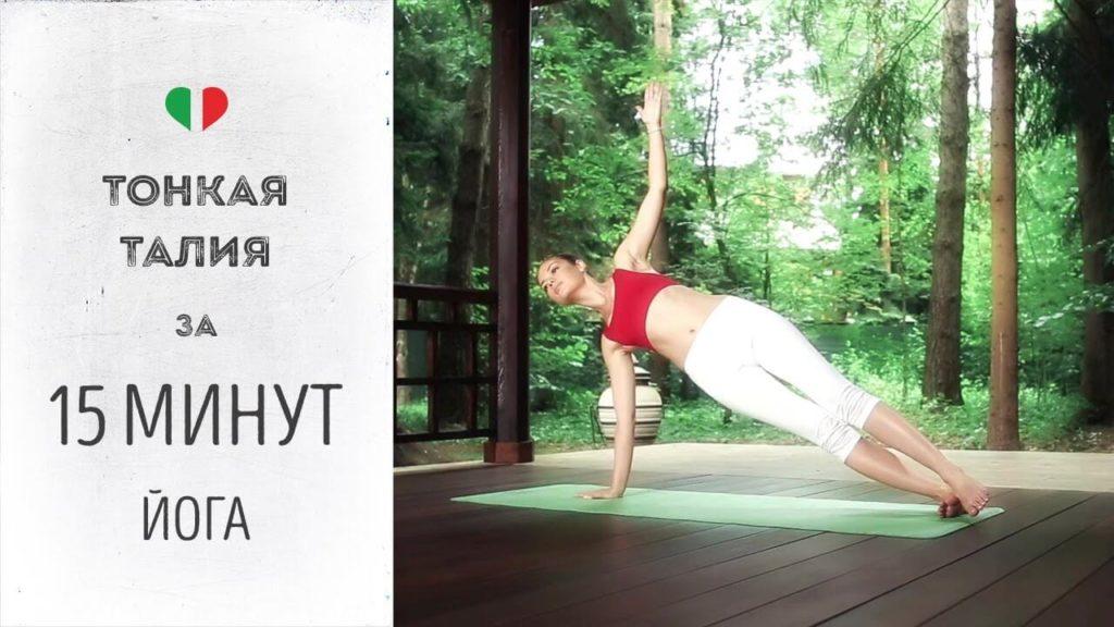 Йога для начинающих - тонкая талия за 15 минут.