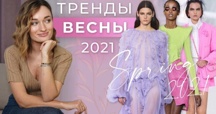 23 главных тренда одежды