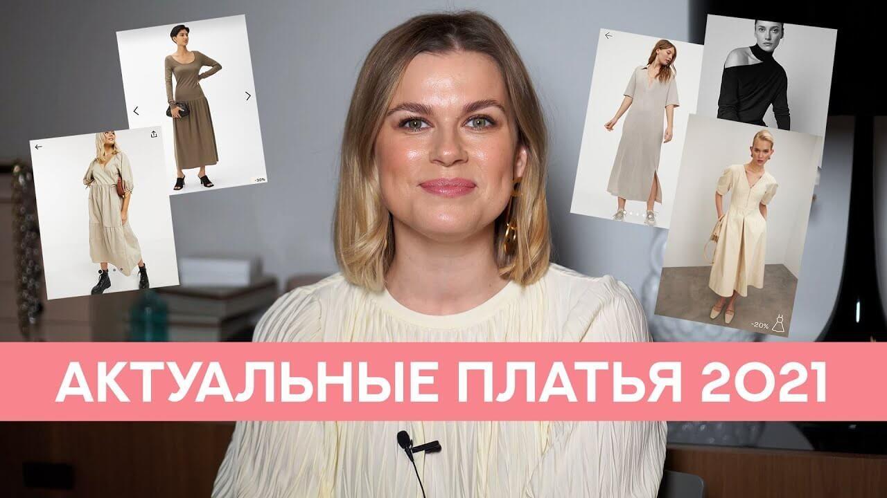 Актуальные платья на весну и лето 2021.