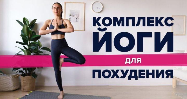 Комплекс йоги для похудения на все тело.
