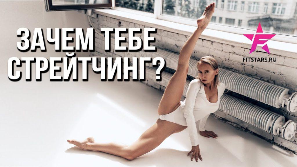 Польза стрейтчинга от тренера Анастасии Завистовской.