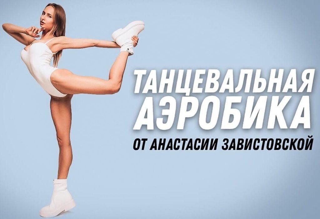 Танцевальная аэробика от Анастасии Завистовской.