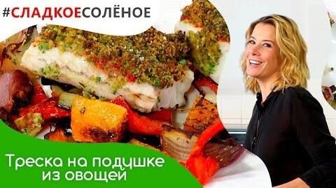 Запеченная треска на подушке из овощей.