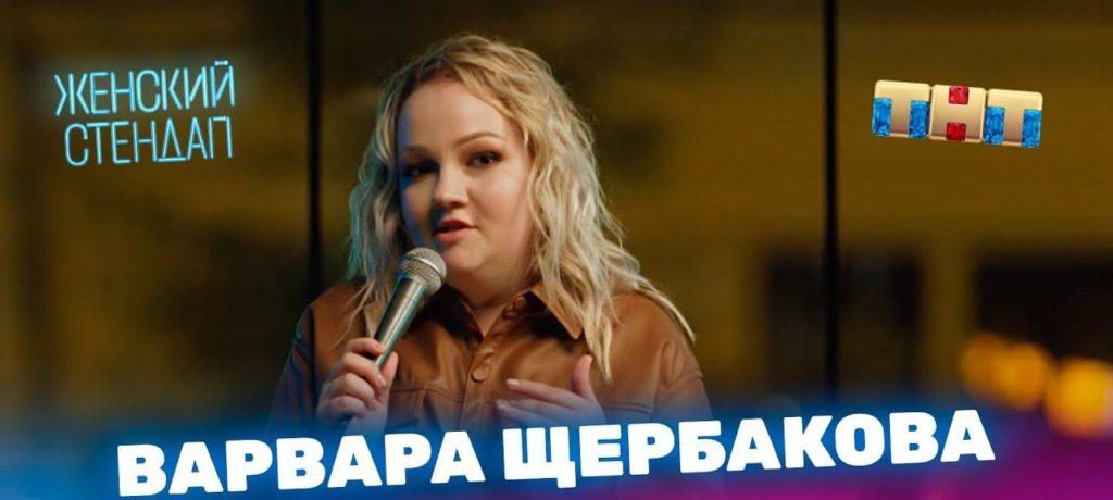 Женский Стендап. Варвара Щербакова про подростков.