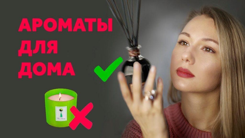 Аромат для вашего дома от Наталии Шелковской.