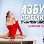 Азбука стретчинга от Анастасии Завистовской.