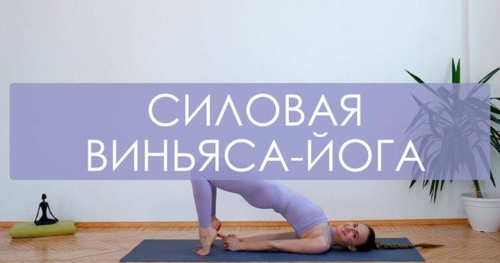 Йога дома Силовая виньяса-йога для похудения.