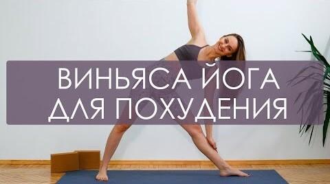 Йога дома Силовая виньяса-йога для похудения1
