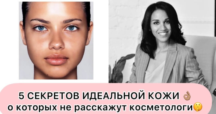 5 шагов к идеальной коже от Амины Пирмановой.