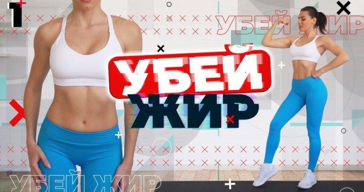 Фитнес тренировка для сжигания жира.