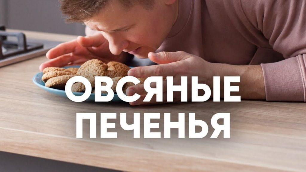 Овсяное печенье как в детстве пошаговый рецепт.