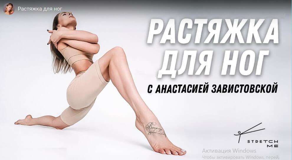 Растяжка для ног от Анастасии Завистовской.