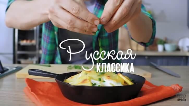 Скоблянка – жемчужина русской кухни от Бельковича.1
