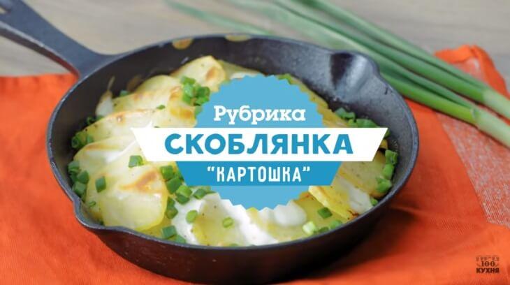 Скоблянка - жемчужина русской кухни от Бельковича.