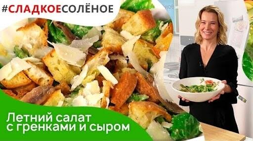 Вкусный летний салат с гренками, анчоусами и сыром.
