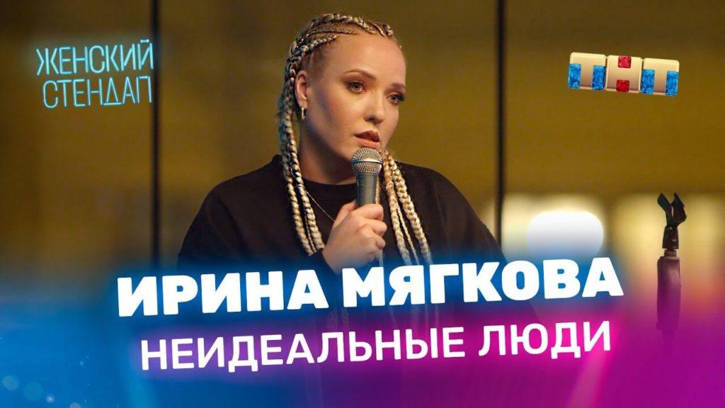 Женский Стендап. Ирина Мягкова - неидеальные люди.