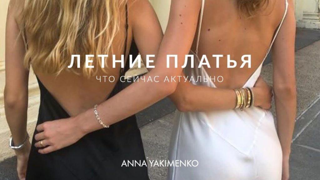 Актуальные летние платья 2021 от Анны Якименко.