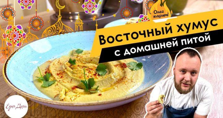 Аппетитный восточный хумус с домашней питой.