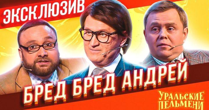 Эксклюзив. Уральске Пельмени - Бред Бред Андрей!