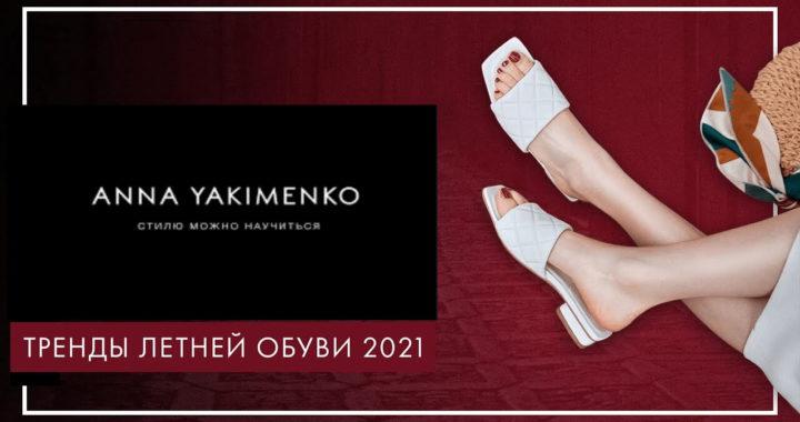 Летняя обувь для города - Классика или тренды