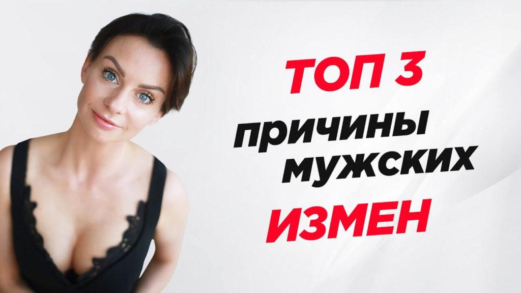 Причины мужских измен от Светланы Керимовой.