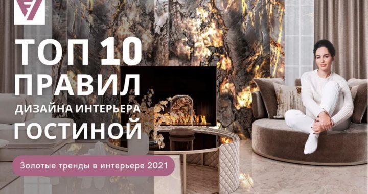 ТОП 10 правил дизайна интерьера гостиной.