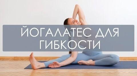 Йогалатес для гибкости всего тела с Вероникой.