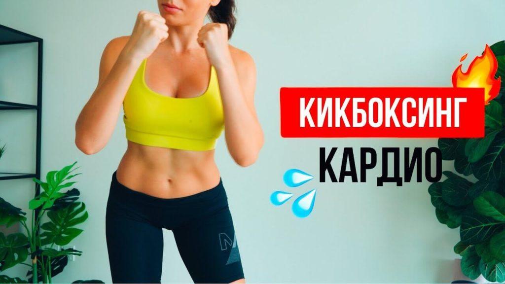 Жиросжигающая тренировка в формате Кикбоксинга.