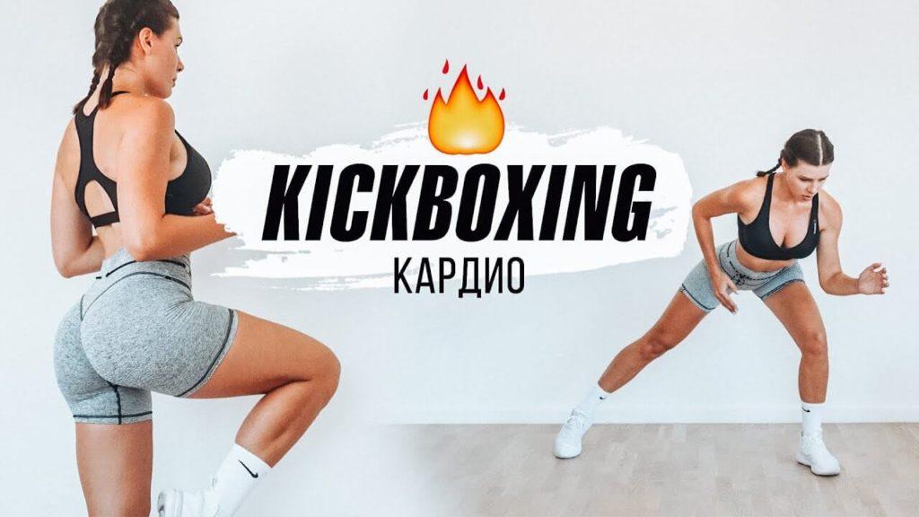 Жиросжигающая тренировка в формате Кикбоксинга.1