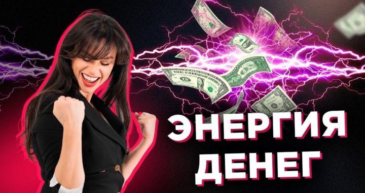 Как раскачать энергию денег в себе от Woman Insight.