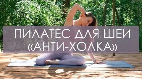 Пилатес для шеи. Упражнения от холки вдовьего горбика.