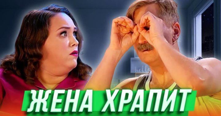 Жена храпит. Азбука Уральских Пельменей - У.