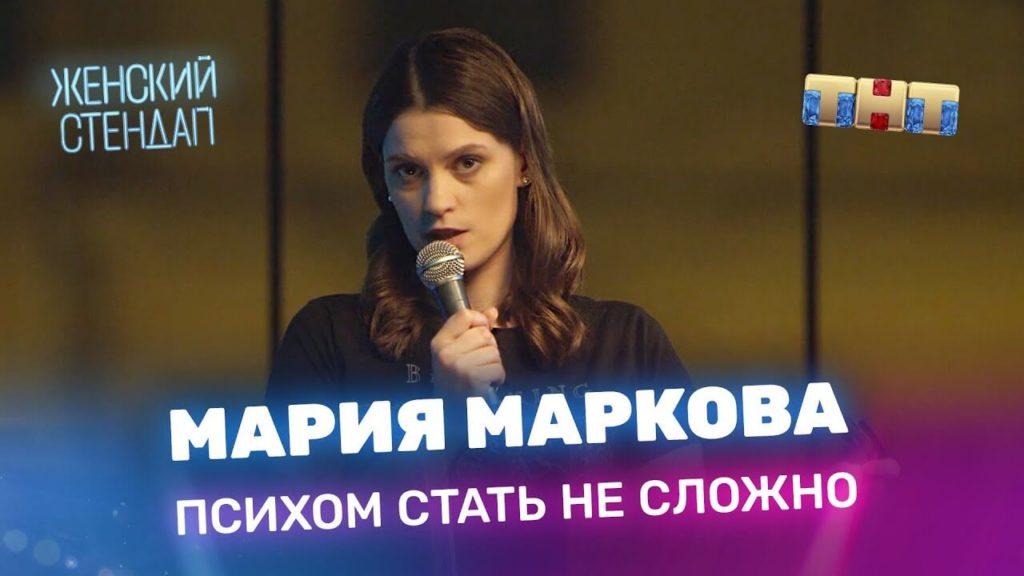 Женский Стендап. Мария Маркова - психом стать не сложно.