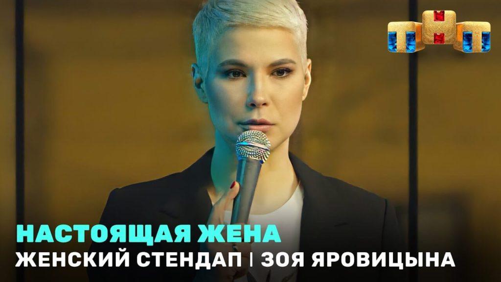 Женский Стендап. Зоя Яровицына - настоящая жена.