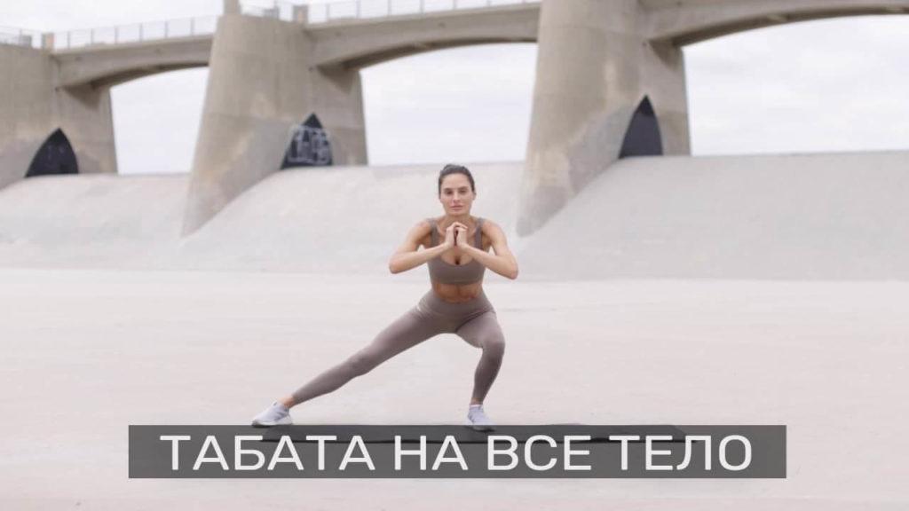 Жиросжигающая фитнес тренировка Табата.