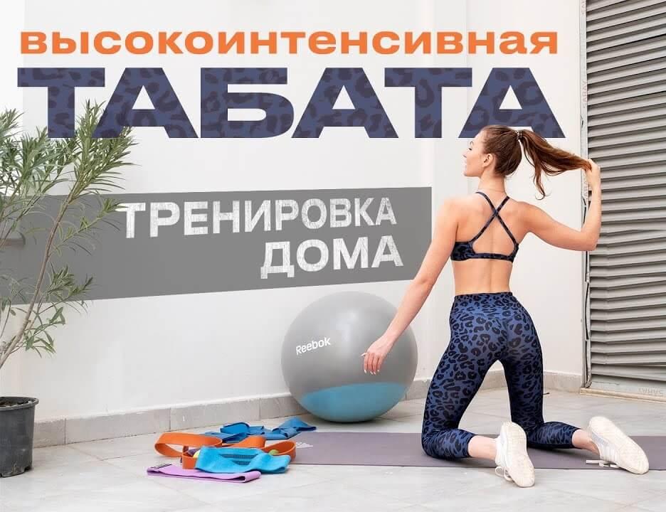 Жиросжигающая фитнес тренировка Табата на все тело.1