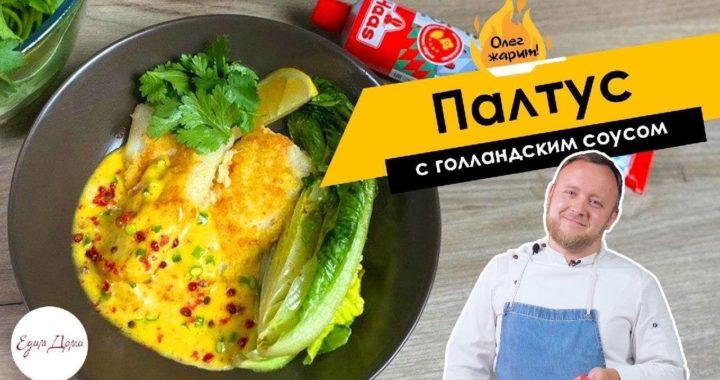 Запеченный Палтус с голландским соусом и салатом.