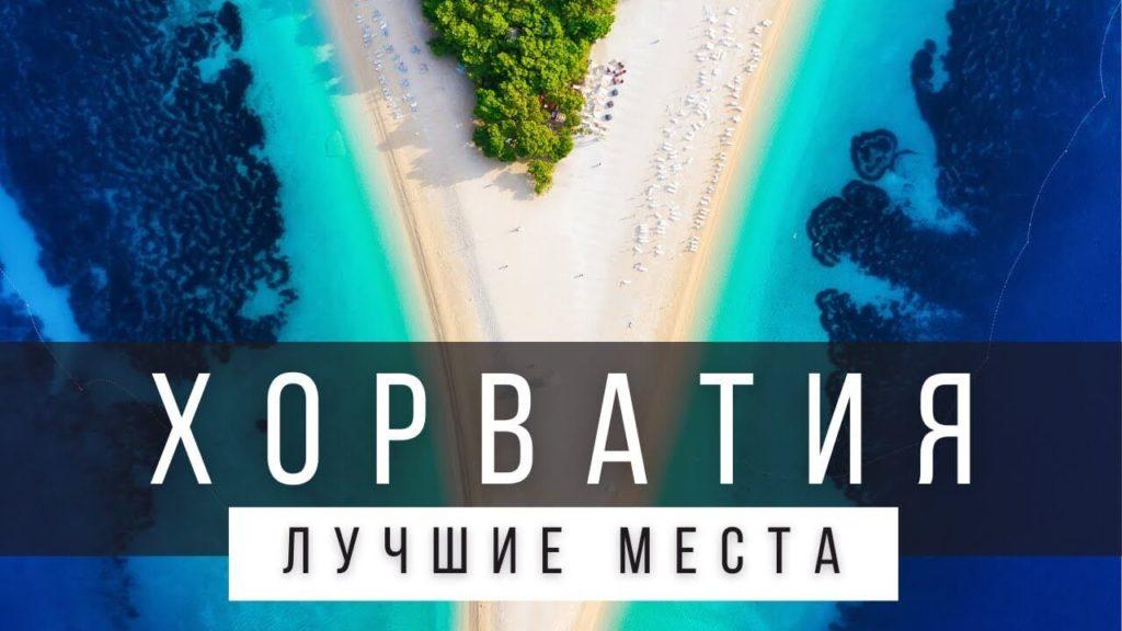 10 самых удивительных мест Хорватии.