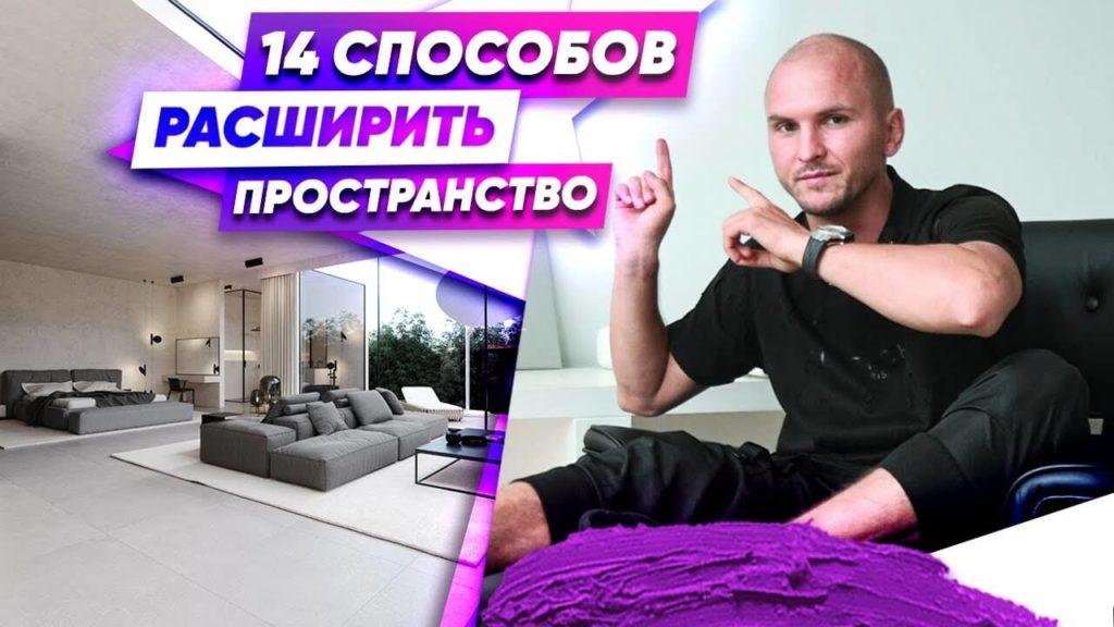 14 способов расширить пространство в доме.