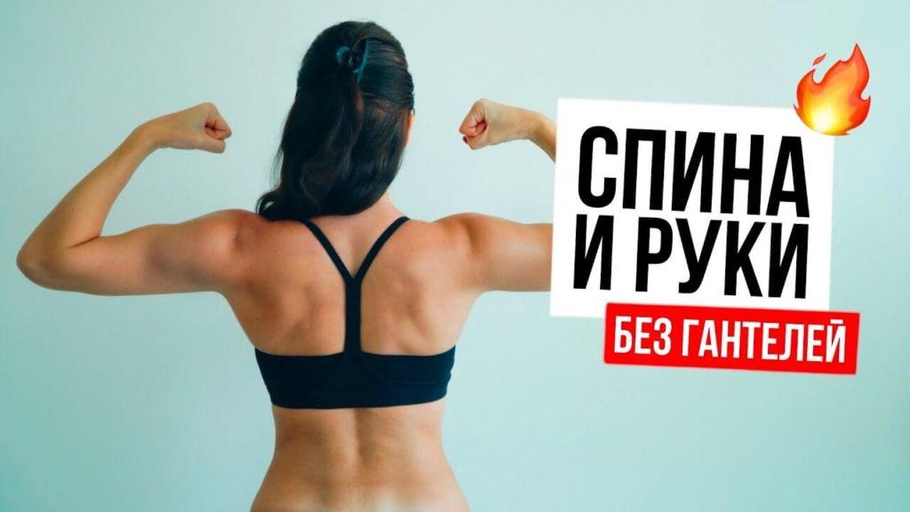 Эффективная фитнес тренировка рук, груди и спины.