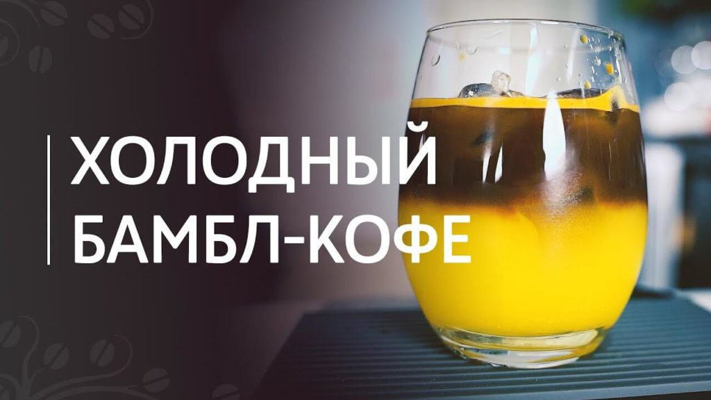 Холодный Бамбл-кофе пошаговый рецепт.