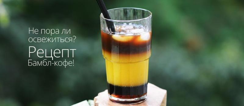 Холодный Бамбл-кофе пошаговый рецепт.1