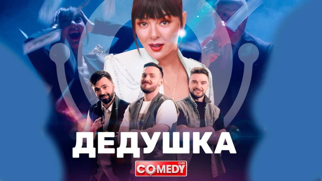 Камеди Клаб. Марина Кравец - песня о «Дедушке».