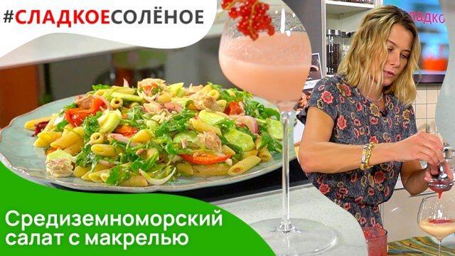 Средиземноморский салат с макрелью от Юлии Высоцкой.