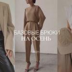 Топ-9 модных базовых женских брюк на осень 2021.