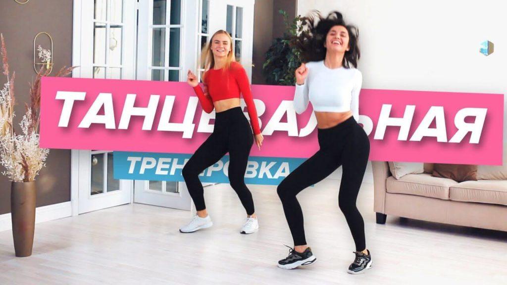 Тренировка на верхнюю часть тела с элементами танца.1