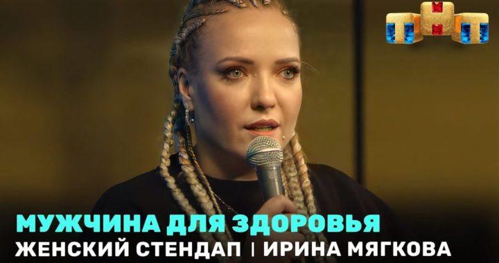 Женский Стендап. Ирина Мягкова - о здоровом сексе.