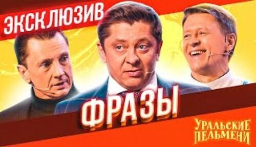 Эксклюзивный выпуск Уральских Пельменей - Фразы.1
